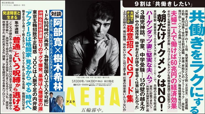 AERA 最新号の中吊り画像|dot.(ドット)