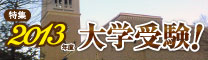 特集2013年度大学受験!
