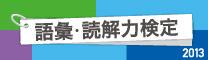 語彙・読解力検定2013