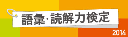 語彙・読解力検定2014