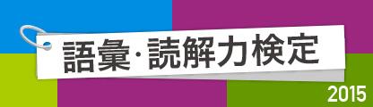 語彙・読解力検定2015