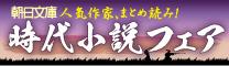 朝日文庫時代小説フェア
