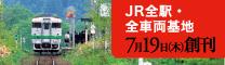 週刊百科「JR全駅・全車両基地」