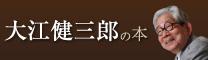大江健三郎の本