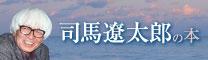 司馬遼太郎の本
