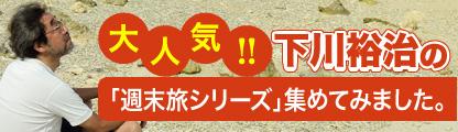 大人気!! 下川裕治の「週末旅シリーズ」集めてみました。
