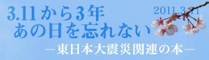 東日本大震災関連の本