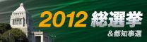 2012総選挙&都知事選