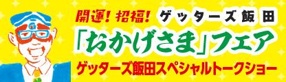 ゲッターズ飯田 「おかげさま」フェア