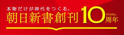 朝日新書創刊10周年