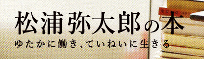 松浦弥太郎の本