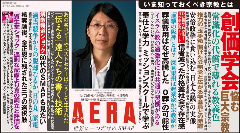 AERA 2016年1月25日号