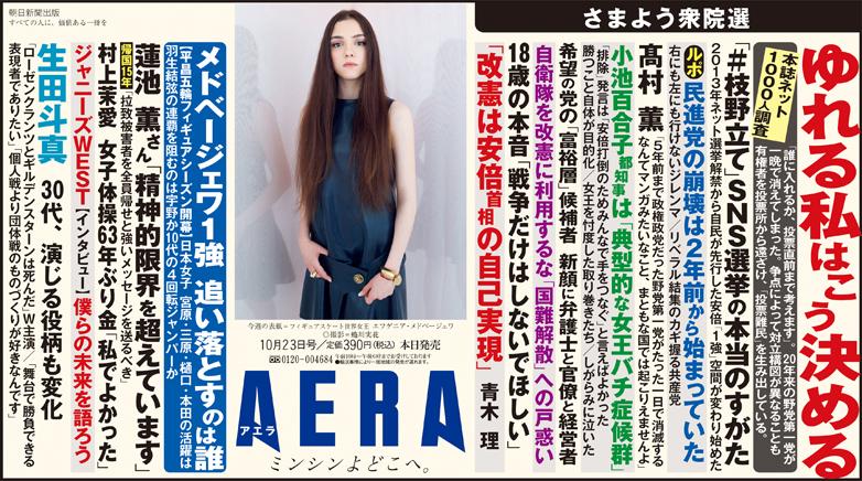 AERA 最新号の中吊り画像
