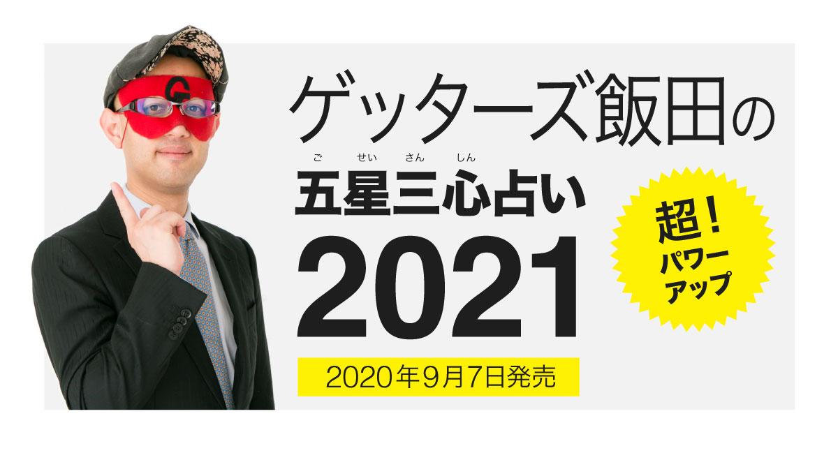 三 占い 2020 心 五星