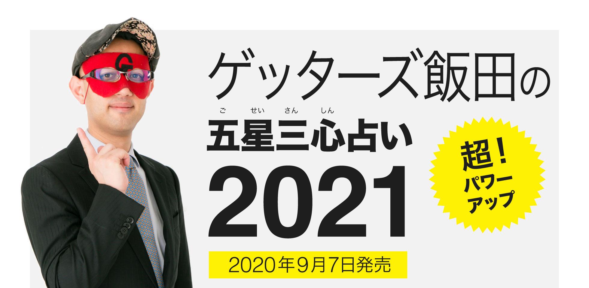 銀の羅針盤 2020 6月 日運