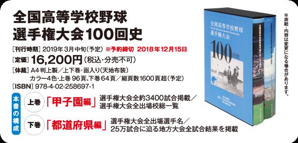 朝日新聞出版 最新刊行物:全国高等学校野球選手権大会100回史