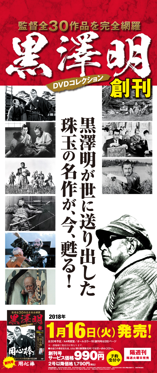 朝日新聞出版 最新刊行物:黒澤...