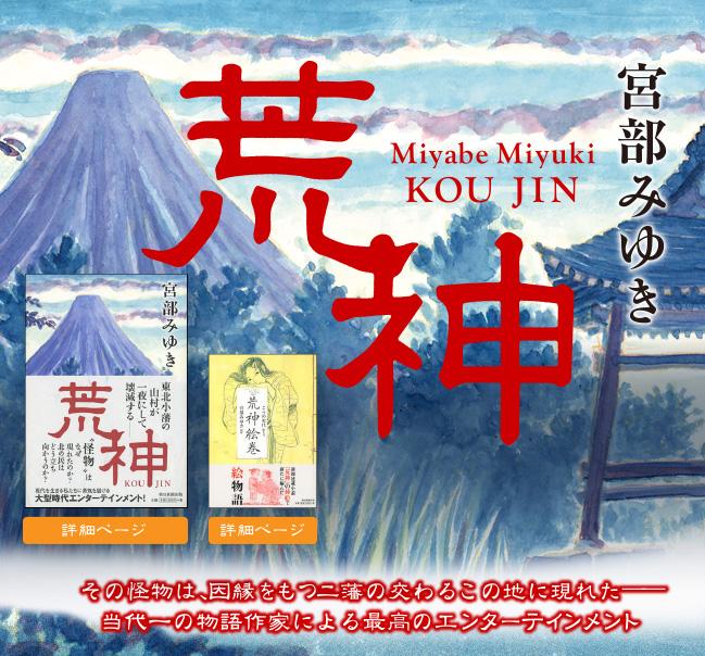 荒神 宮部みゆき その怪物は、因縁をもつ二藩の交わるこの地に現れた 当代一の物語作家による最高のエンターテイメント